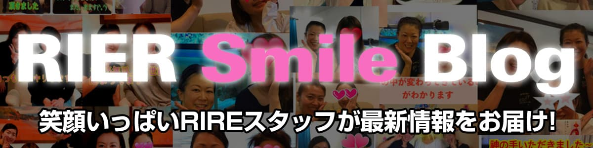RIRE Smile Blog